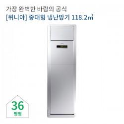 [위니아] 인버터 중대형 냉난방기 렌탈 36형(60개월)