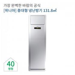 [sh홈쇼핑]위니아 인버터 중대형 냉난방기 렌탈 40형(60개월)