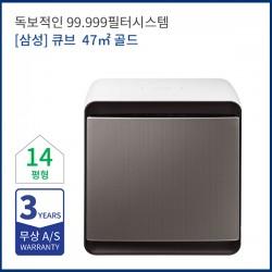[삼성전자] 공기청정기렌탈 큐브(골드) 14평형  AX47R9880WSD