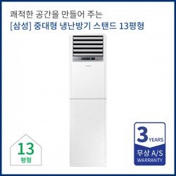 [삼성전자] 중대형 냉난방기렌탈 스탠드 13평형  AP052RAPPBH1S