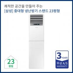 [sh홈쇼핑] 삼성전잔 중대형 냉난방기렌탈 스탠드 23평형  AP083RAPPBH1S
