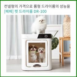 [sh홈쇼핑] 펫 드라이룸 DR-100 48개월렌탈상품 가볍다,작다,강력하다