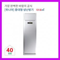 [위니아에어컨] 업소용냉난방기 131.8㎡ PBV-40B3HB