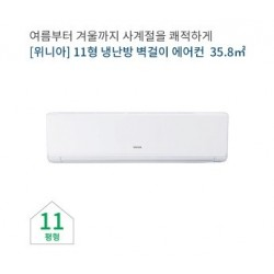 위니아 11평 냉난방 벽걸이 에어컨 35.8㎡