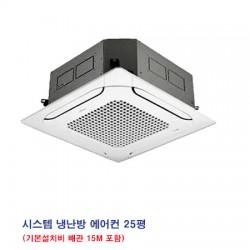 LG 시스템 냉난방기 25평형 사업자전용 기본설치비15M 지원