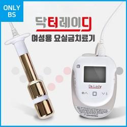 [요실금치료기]닥터레이디 여성용 의료기기