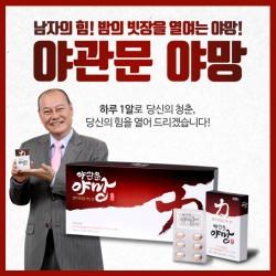 김학철 야관문 야망 고농축 남성기능식품 4개월분+체험12일분 [홈쇼핑정품]