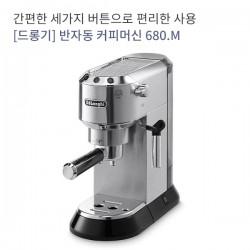 [드롱기] 반자동 커피머신 680.M