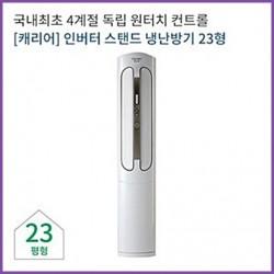 캐리어 업소용냉난방기 23평 사무실 냉온풍기 ASQ23VX2GF
