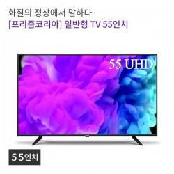 [프리즘코리아] 일반형 TV 55인치