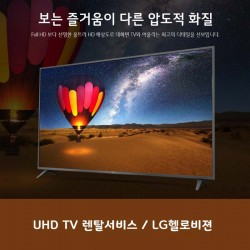 [LG헬로비젼] UHD TV렌탈 이젠 TV도 렌탈로 이용해 보세요!