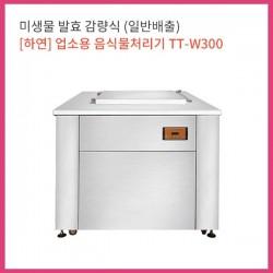 [하연] 업소용 음식물처리기 TT-W300 90kg 48개월 렌탈