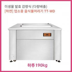 [하연] 업소용 음식물처리기 TT-WD 190kg 음식물 감량기