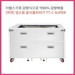 [하연] 업소용 음식물처리기 TT-C SUPER 음식물 감량기 렌탈서비스