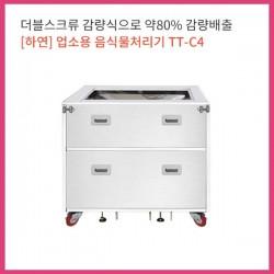 [하연] 업소용 음식물처리기 TT-C4 48개월렌탈서비스