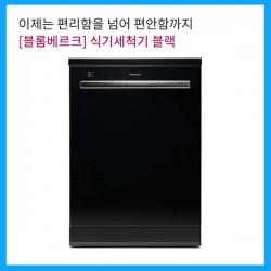 [블롬베르크] 식기세척기 블랙 GTN48520B, 렌탈료 프로모션중