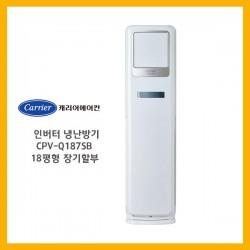 [캐리어에어컨] 인버터 냉난방기 장기할부 18평형  CPV-Q187SB