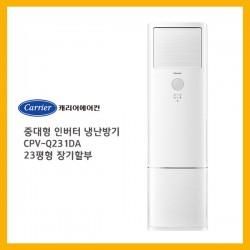 [캐리어에어컨] 중대형 인버터 냉난방기 CPV-Q231DA 23평형