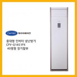 [캐리어에어컨]  중대형 인버터 냉난방기 CPV-Q1451PX 40평형