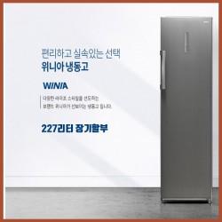 위니아딤채  냉동고 227리터  WFZU230NAS 장기할부